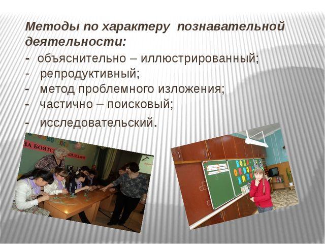 Методы по характеру познавательной деятельности: - объяснительно – иллюстрир...