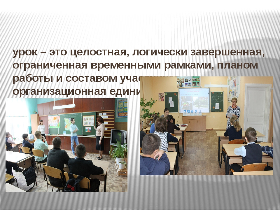 урок – это целостная, логически завершенная, ограниченная временными рамками,...