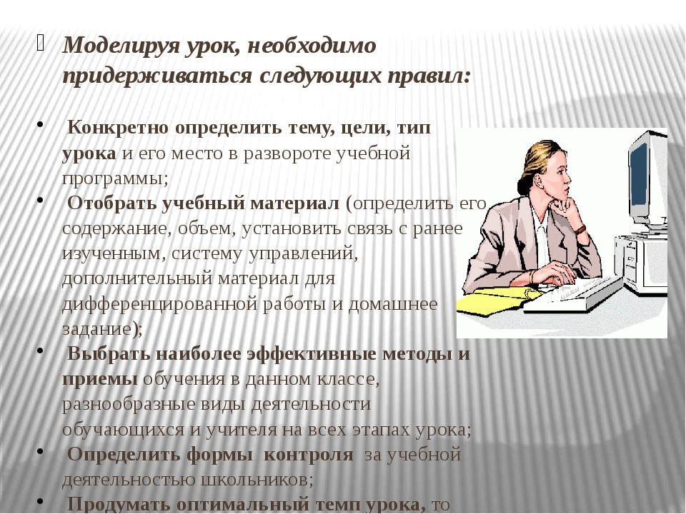 Моделируя урок, необходимо придерживаться следующих правил: Конкретно опреде...