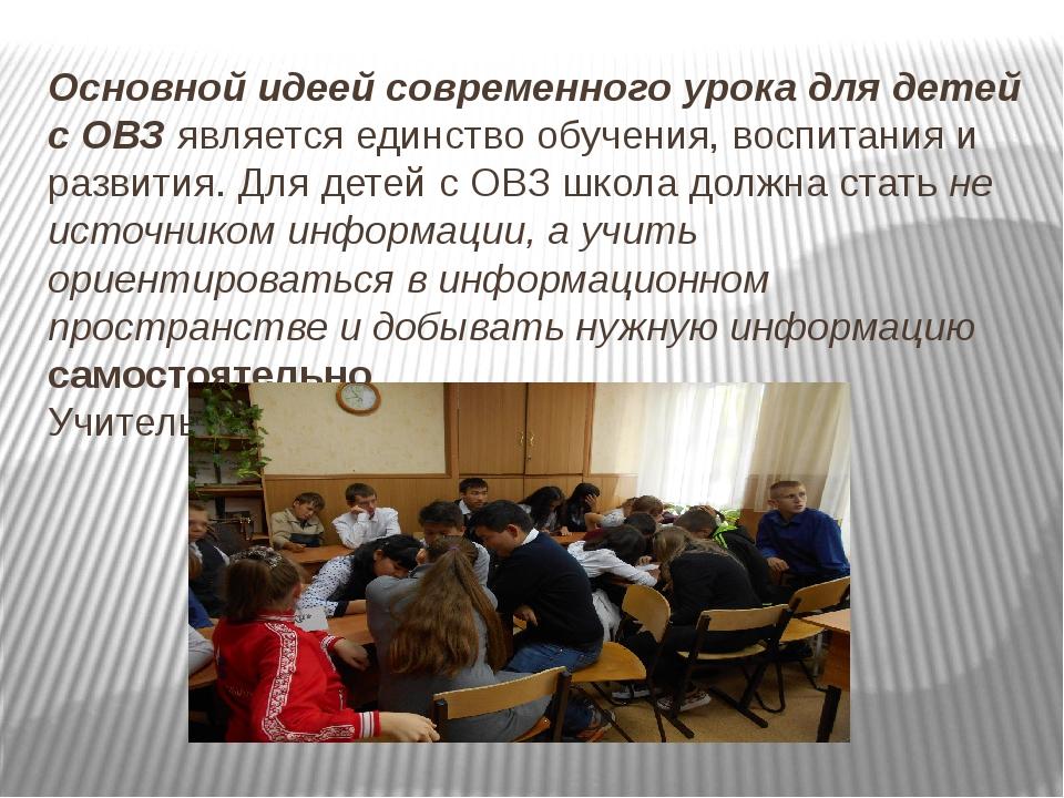 Основной идеей современного урока для детей с ОВЗ является единство обучения,...