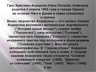 Ганс Христиан Андерсен (Hans Christian Andersen)родился 2 апреля 1805 годав