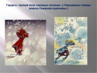 Герда и «Целый полк снежных хлопьев» («Передовые отряды войска Снежной короле