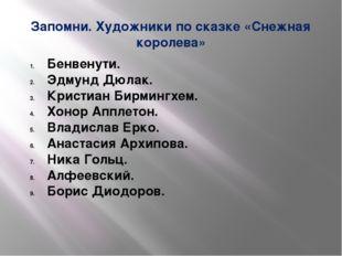 Запомни. Художники по сказке «Снежная королева» Бенвенути. Эдмунд Дюлак. Крис
