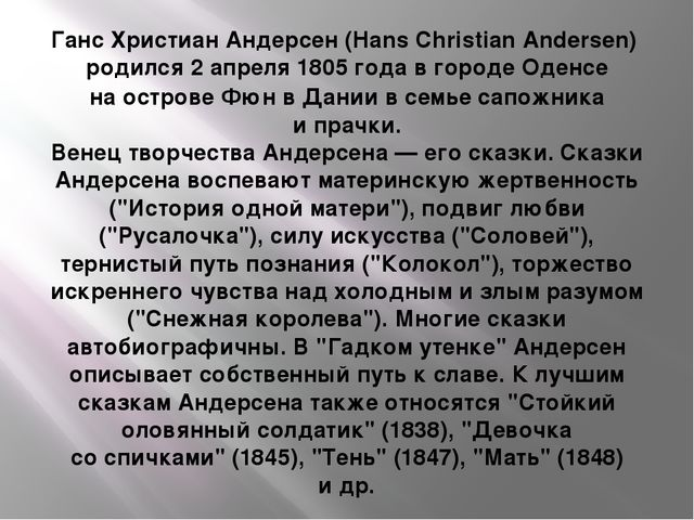 Ганс Христиан Андерсен (Hans Christian Andersen)родился 2 апреля 1805 годав...