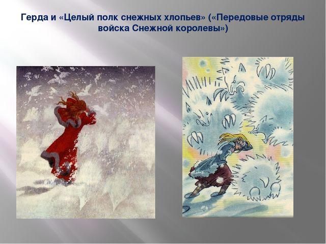 Герда и «Целый полк снежных хлопьев» («Передовые отряды войска Снежной короле...
