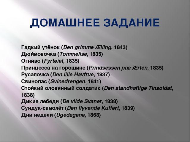 ДОМАШНЕЕ ЗАДАНИЕ Гадкий утёнок(Den grimme Ælling, 1843) Дюймовочка(Tommelis...