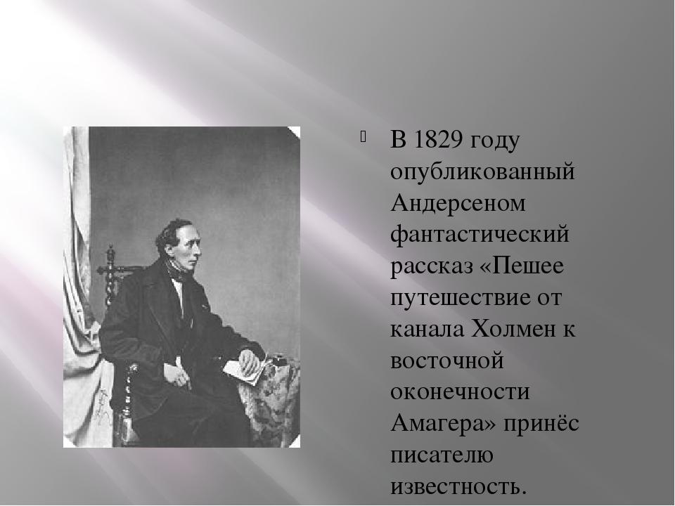 В 1829 году опубликованный Андерсеном фантастический рассказ «Пешее путешест...
