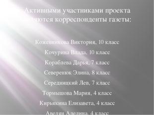 Активными участниками проекта являются корреспонденты газеты: Кожевникова Вик