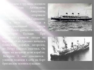 - Рассказали о трудном военном детстве Петра Антоновича Белохвоста. Аккупанты