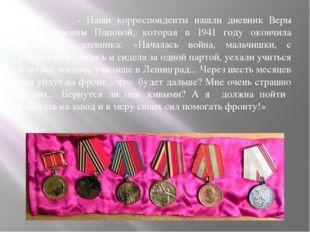 - Наши корреспонденты нашли дневник Веры Александровны Поповой, которая в 19