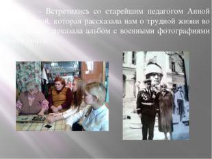 - Встретились со старейшим педагогом Анной Дмитриевной, которая рассказала н
