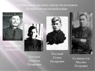 - Организовали выставку портретов ветеранов Великой Отечественной войны Селив