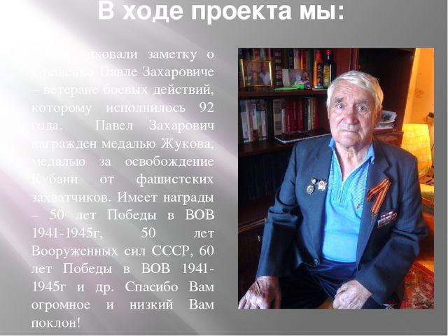 В ходе проекта мы: - Опубликовали заметку о Стешенко Павле Захаровиче – ветер...