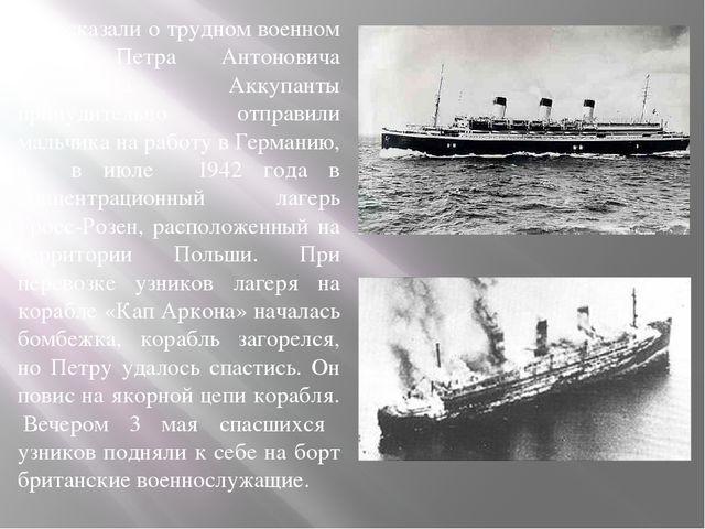 - Рассказали о трудном военном детстве Петра Антоновича Белохвоста. Аккупанты...