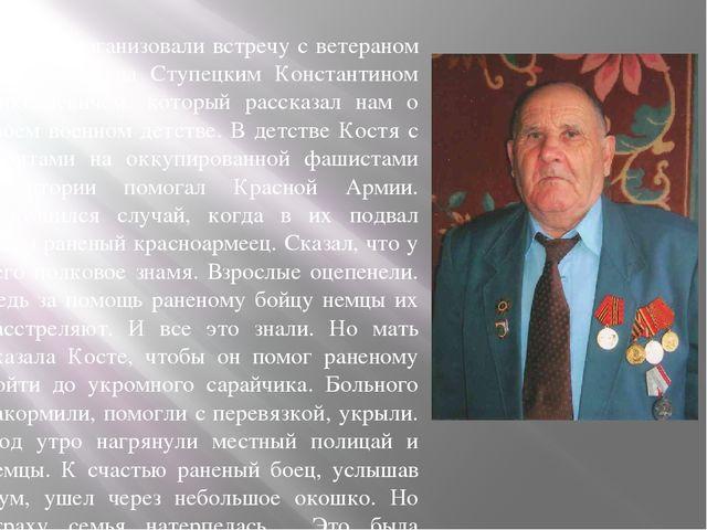 - Организовали встречу с ветераном войны и труда Ступецким Константином Нико...