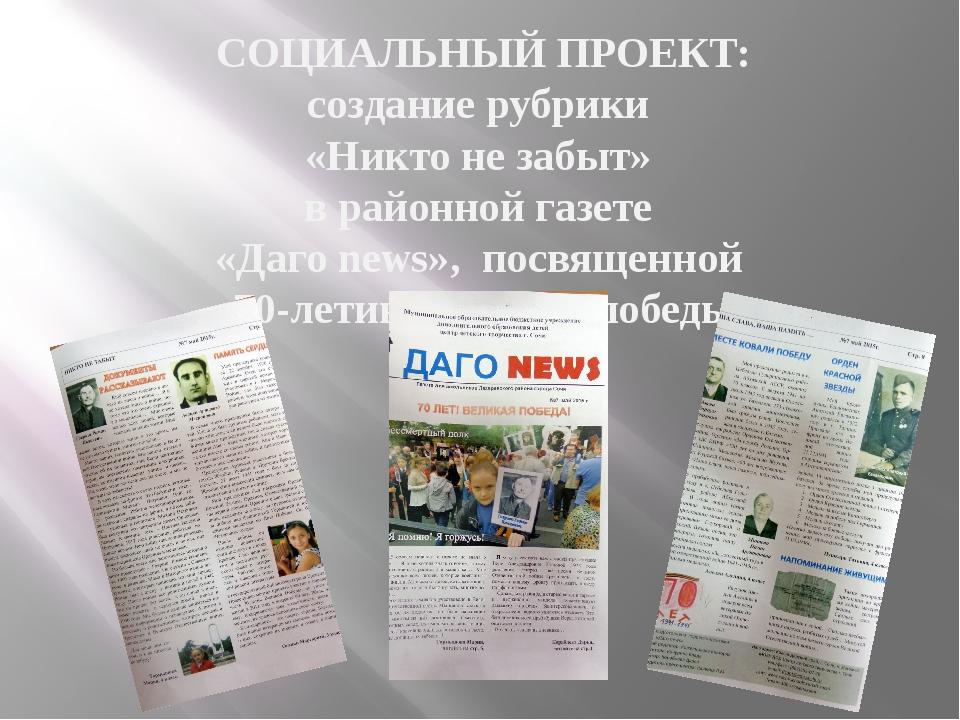 СОЦИАЛЬНЫЙ ПРОЕКТ: создание рубрики «Никто не забыт» в районной газете «Даго...