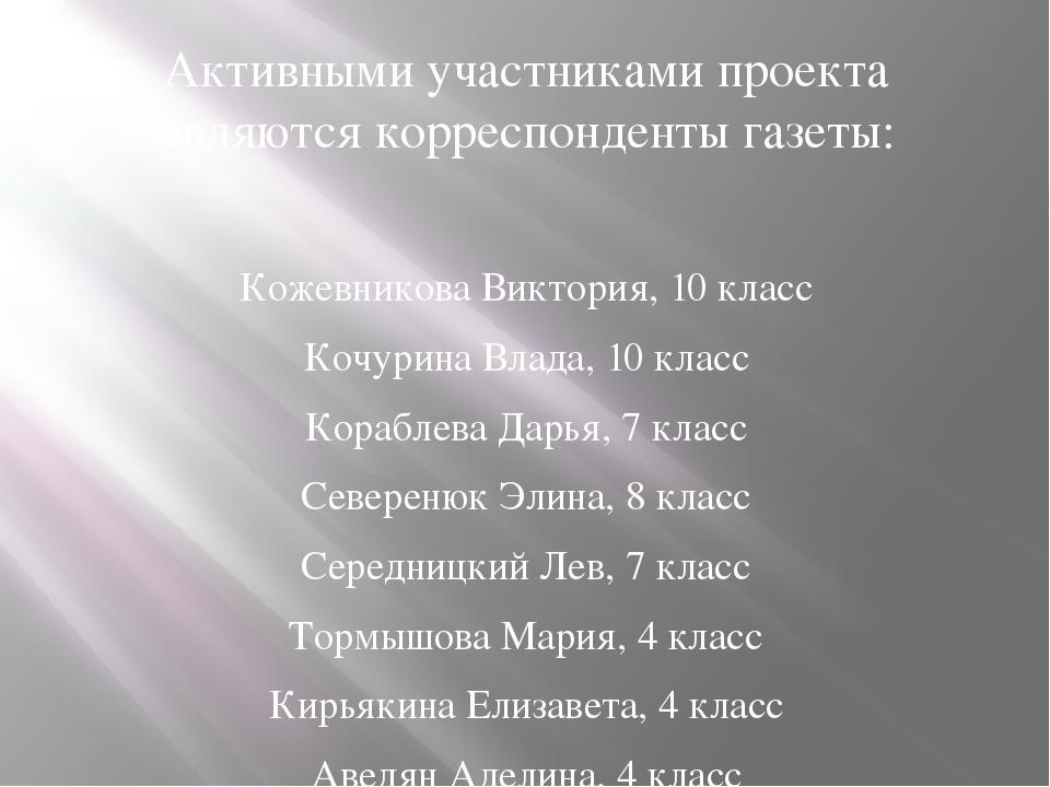Активными участниками проекта являются корреспонденты газеты: Кожевникова Вик...