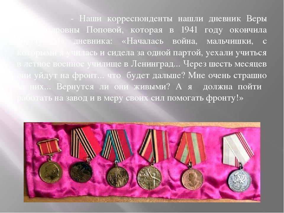 - Наши корреспонденты нашли дневник Веры Александровны Поповой, которая в 19...