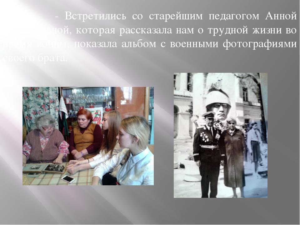 - Встретились со старейшим педагогом Анной Дмитриевной, которая рассказала н...
