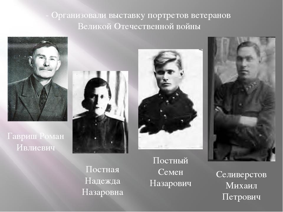 - Организовали выставку портретов ветеранов Великой Отечественной войны Селив...