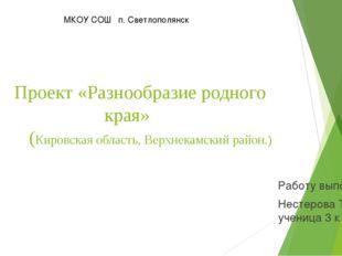 Проект «Разнообразие родного края» (Кировская область, Верхнекамский район.)
