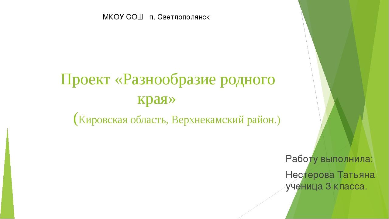 Проект «Разнообразие родного края» (Кировская область, Верхнекамский район.)...