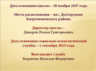 Дата основания школы – 30 ноября 1947 года. Место расположения – пос. Долгору