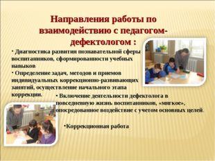 Направления работы по взаимодействию с педагогом-дефектологом : Диагностика р