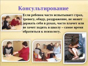 Если ребенок часто испытывает страх, тревогу, обиду, раздражение, не может де