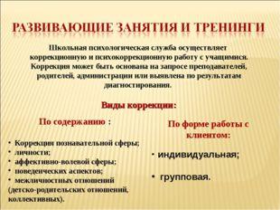 Школьная психологическая служба осуществляет коррекционную и психокоррекционн