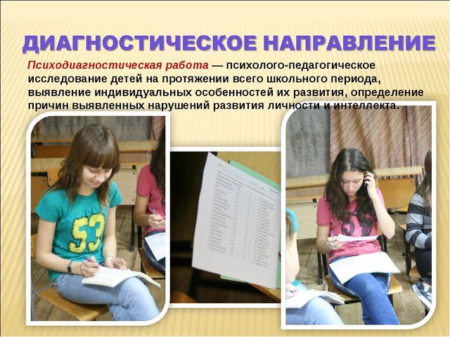 Психодиагностическая работа — психолого-педагогическое исследование детей на...