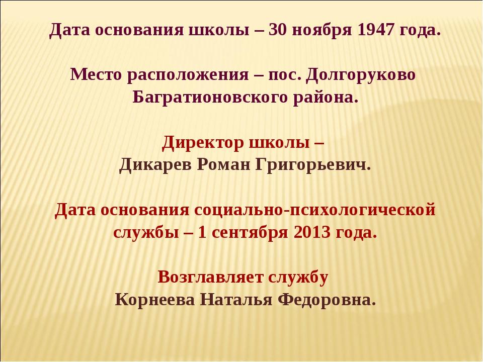 Дата основания школы – 30 ноября 1947 года. Место расположения – пос. Долгору...