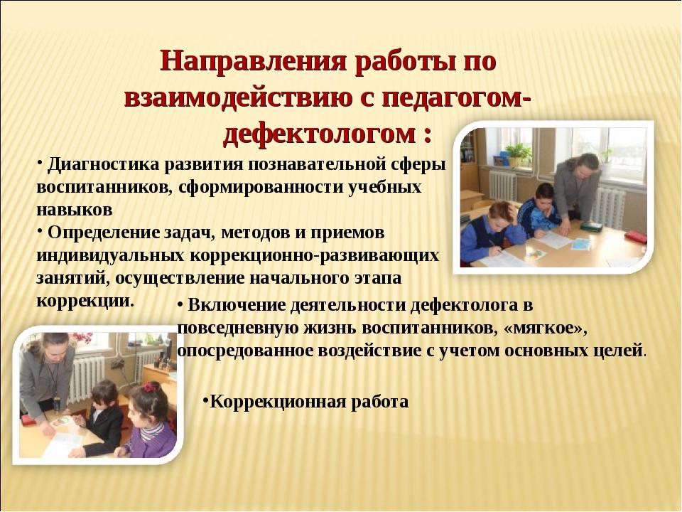 Направления работы по взаимодействию с педагогом-дефектологом : Диагностика р...