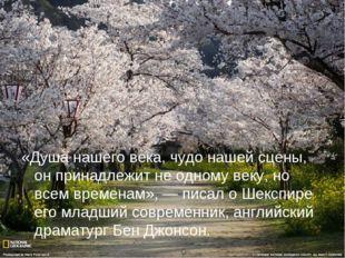 «Душа нашего века, чудо нашей сцены, он принадлежит не одному веку, но всем в