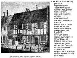 Считается, что Шекспир учился в стратфордской «грамматической школе», где дол