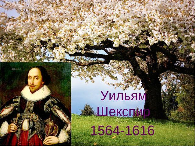Уильям Шекспир 1564-1616