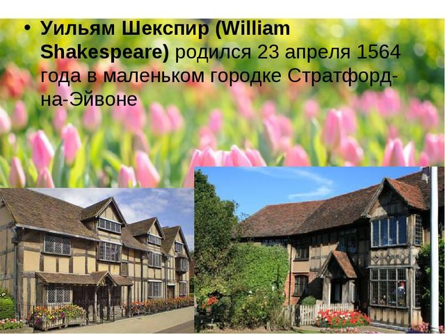 Уильям Шекспир (William Shakespeare)родился 23 апреля 1564 года в маленьком...