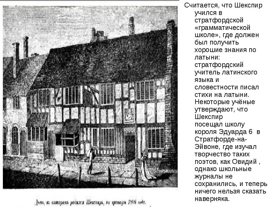 Считается, что Шекспир учился в стратфордской «грамматической школе», где дол...