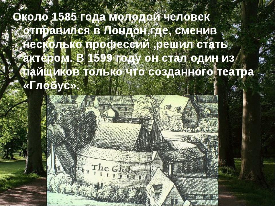 Около 1585 года молодой человек отправился в Лондон,где, сменив несколько про...