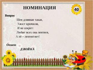 АВТОР ИГРЫ Колобердина Альбина Иннокентьевна учитель – логопед МОУ СОШ № 18 Я