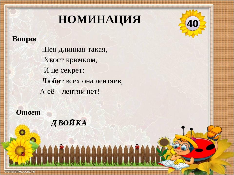 АВТОР ИГРЫ Колобердина Альбина Иннокентьевна учитель – логопед МОУ СОШ № 18 Я...