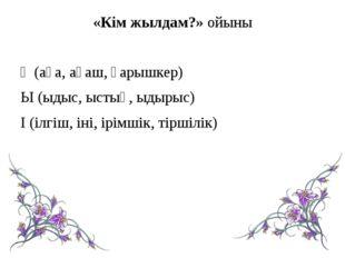 «Кім жылдам?» ойыны Ғ (аға, ағаш, ғарышкер) Ы (ыдыс, ыстық, ыдырыс) І (ілгіш,
