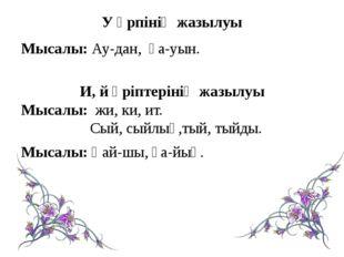 У әрпінің жазылуы Мысалы: Ау-дан, қа-уын. И, й әріптерінің жазылуы Мысалы: жи