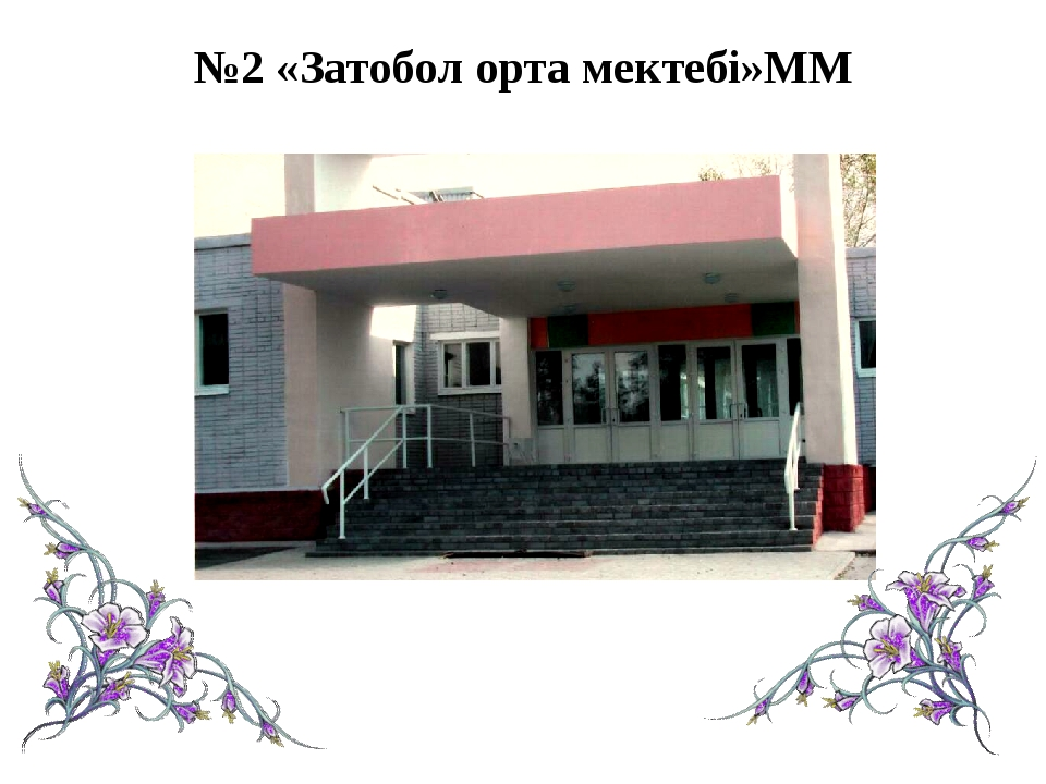 №2 «Затобол орта мектебі»ММ