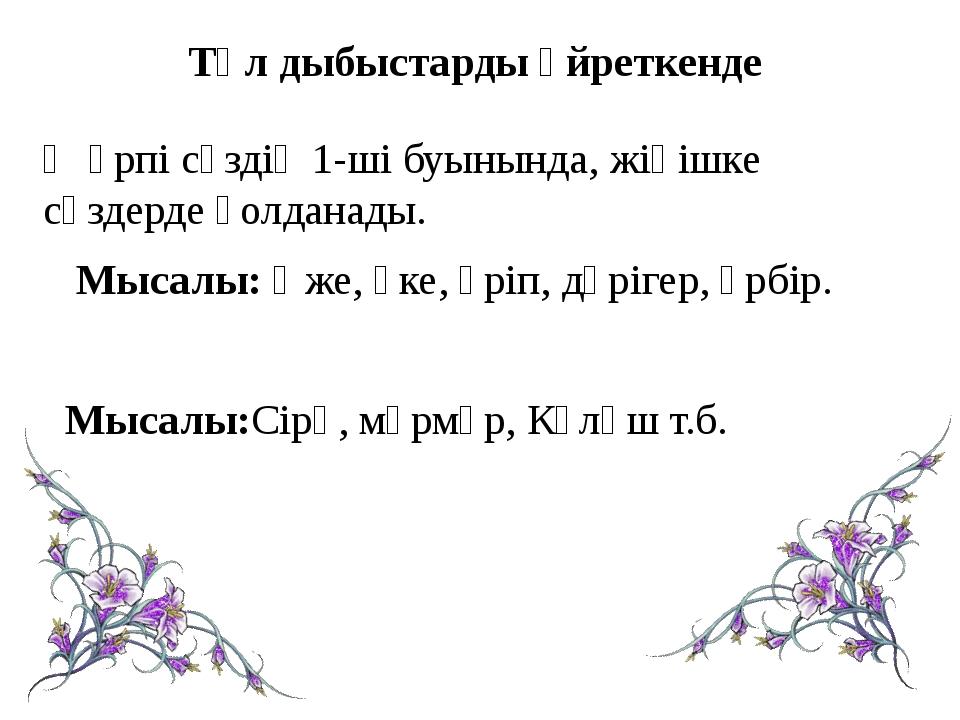 Төл дыбыстарды үйреткенде Ә әрпі сөздің 1-ші буынында, жіңішке сөздерде қолда...