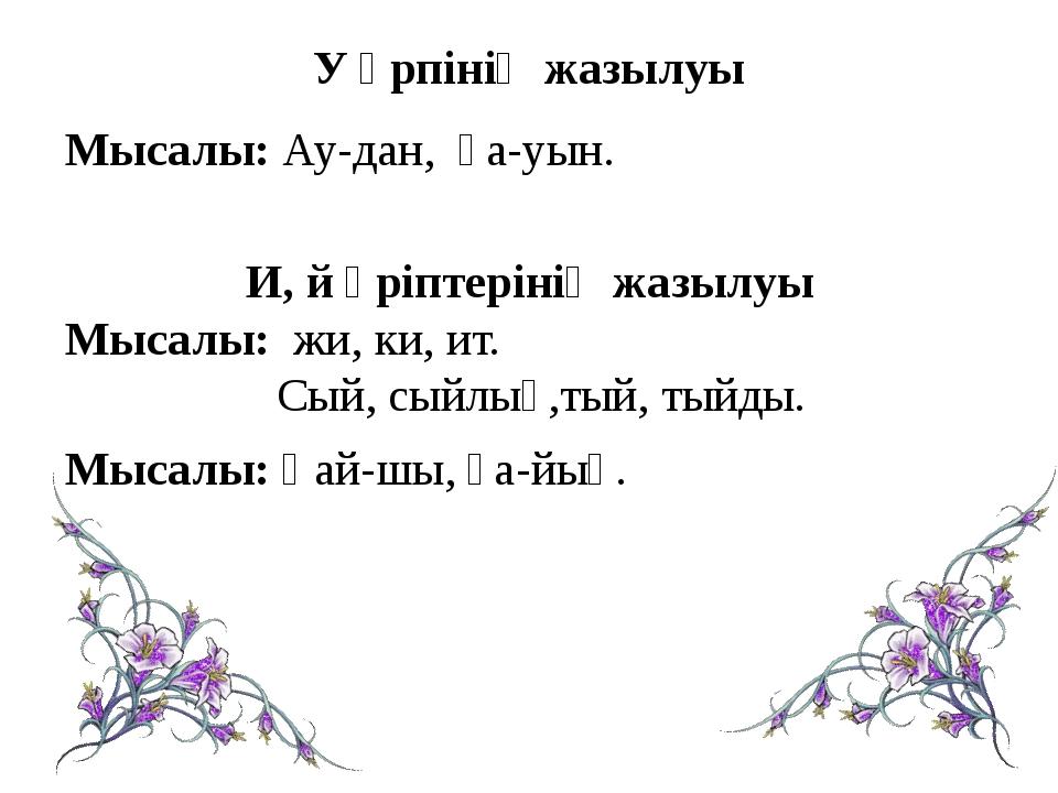 У әрпінің жазылуы Мысалы: Ау-дан, қа-уын. И, й әріптерінің жазылуы Мысалы: жи...