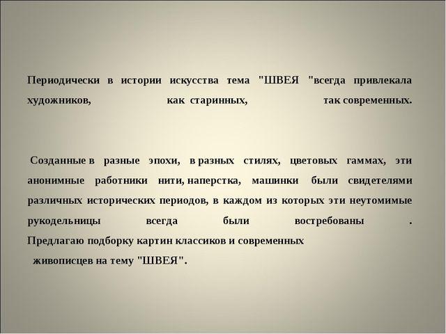 """Периодически в истории искусства тема """"ШВЕЯ """"всегда привлекала художников, ка..."""