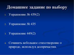 Упражнение № 439(2) Упражнение № 435 Упражнение 449(2) Сочинить небольшое сти