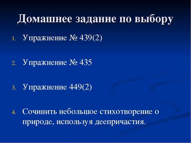 Упражнение № 439(2) Упражнение № 435 Упражнение 449(2) Сочинить небольшое сти...