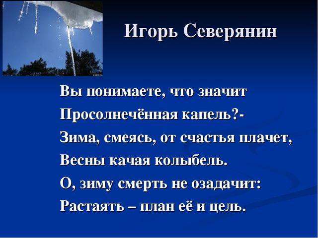 Игорь Северянин Вы понимаете, что значит Просолнечённая капель?- Зима, смеяс...